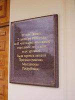Tyraspol - pamiątkowa płyta na budynku teatru    <br />gdzie w 1990 r ogłoszono niepodległość - fot. R.Simaczenko